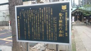 稲荷鬼王神社 水鉢 (2)