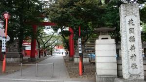 花園神社 鳥居と社号碑
