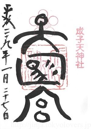 成子天神社 御朱印(新)