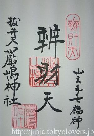 厳嶋神社(抜弁天) 御朱印