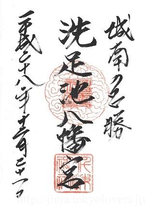 千束八幡神社(洗足池八幡宮) 御朱印 2016(平成28)年