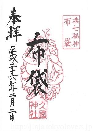 久國神社(久国神社) 港七福神めぐり 布袋御朱印