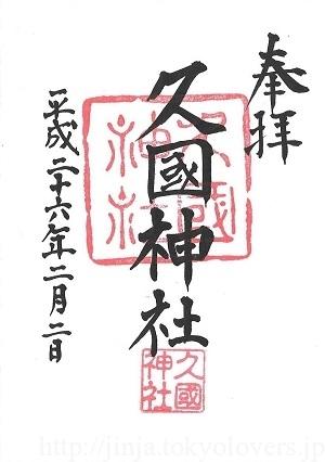 久國神社(久国神社) 御朱印