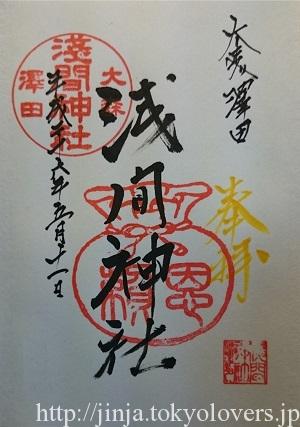 大森浅間神社 御朱印