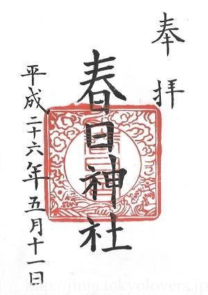 春日神社(大田区中央) 御朱印