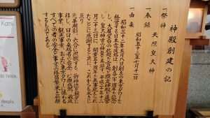 東京タワー大神宮 由緒書き
