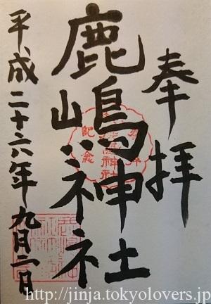 大井鹿嶋神社 御朱印