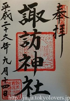 新宿諏訪神社 御朱印