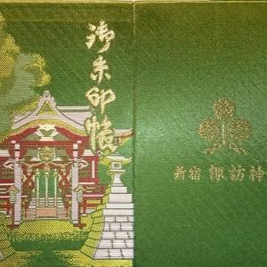 新宿諏訪神社 御朱印帳
