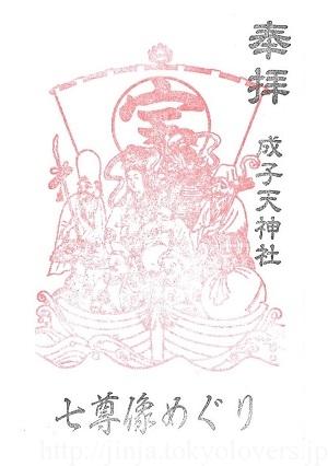 成子天神社 正月限定七尊像めぐり御朱印