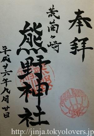 荒藺ヶ崎熊野神社 御朱印
