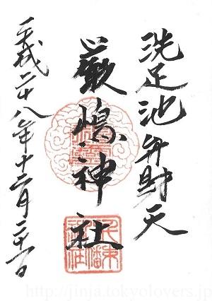 千束八幡神社 厳島神社(洗足池弁財天) 御朱印