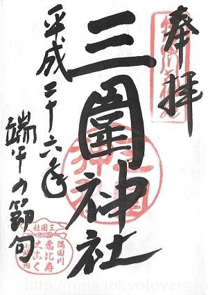 三圍神社(三囲神社) 御朱印