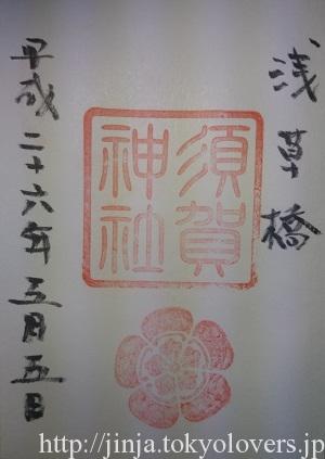 浅草橋須賀神社 御朱印
