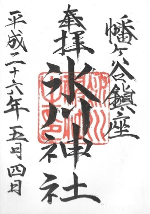 幡ヶ谷氷川神社 御朱印