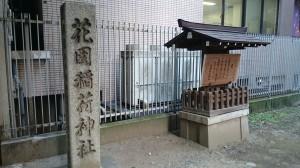 花園神社 旧社号碑