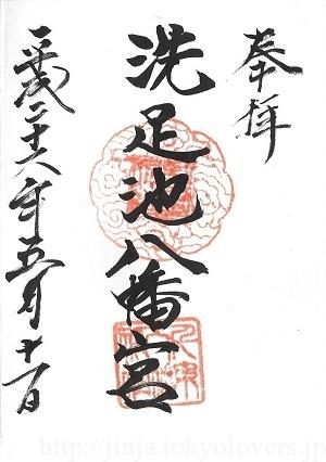 千束八幡神社(洗足池八幡宮) 御朱印 2014(平成26)年