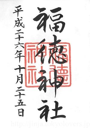 福徳神社(芽吹神社)