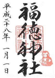 福徳神社平成28年元旦特別御朱印