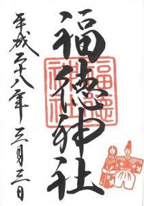 福徳神社 上巳の節句特別御朱印