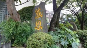 神道大教院 石碑 (2)