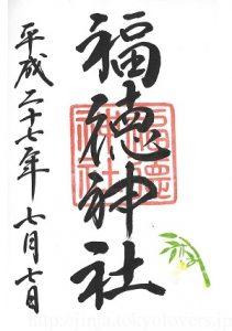 福徳神社 七夕祭り限定御朱印