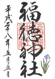 福徳神社 端午の節句特別御朱印