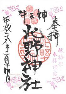 牛天神北野神社 献梅祭限定御朱印