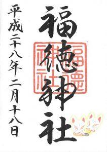 福徳神社 初午祭特別御朱印