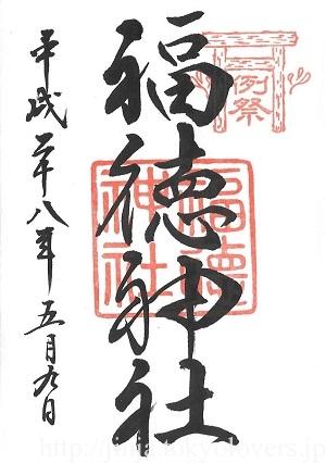 福徳神社 例祭特別御朱印