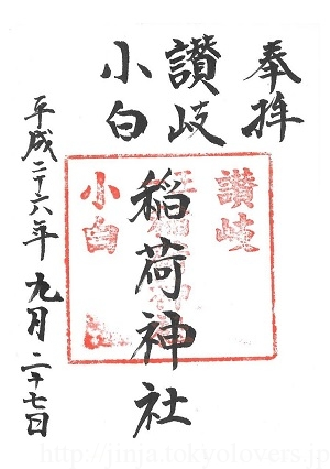 讃岐・小白稲荷神社 御朱印