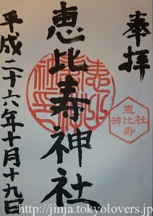 恵比寿神社 御朱印
