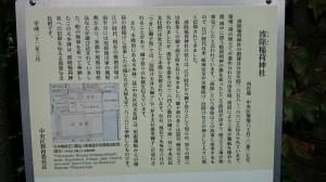 波除稲荷神社 由緒書き