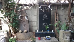 波除稲荷神社 鮟鱇塚・活魚塚