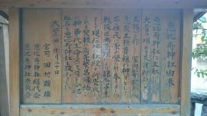 恵比寿神社 由緒書き