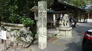 猿田彦神社 社号碑