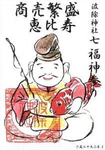 波除稲荷神社 5月恵比寿御朱印