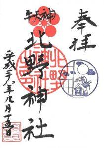 牛天神北野神社 中秋の名月月見祭記念御朱印