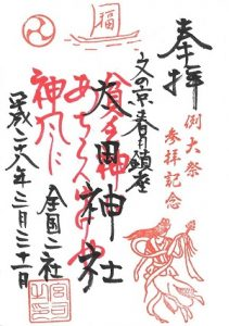 牛天神北野神社・太田神社例祭限定御朱印
