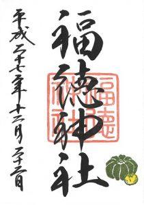 日本橋 福徳神社 冬至特別御朱印