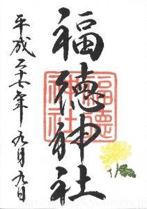 福徳神社 重陽の節句特別御朱印