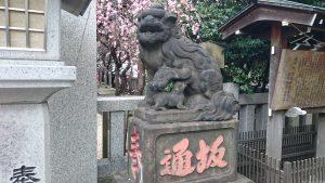 牛天神北野神社 狛犬 乳飲み