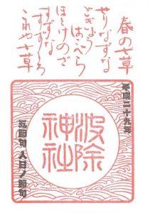 波除稲荷神社 人日ノ節句(七草神事)限定御朱印