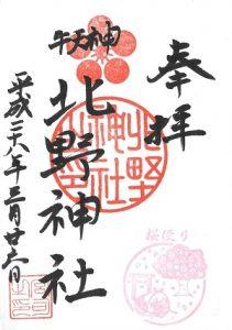 牛天神北野神社 桜便り限定御朱印