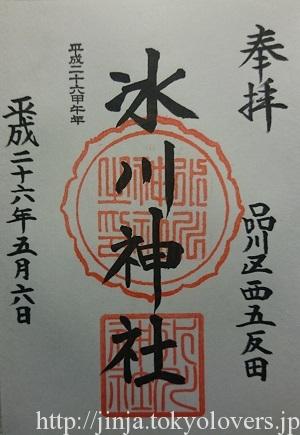 桐ヶ谷氷川神社 御朱印