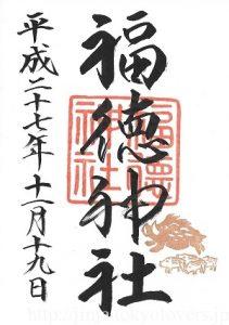 日本橋 福徳神社 玄猪特別御朱印