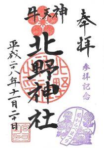 牛天神北野神社 菊わらべまつり限定御朱印