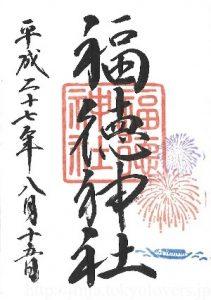 福徳神社 夏休み限定御朱印(平成27年)