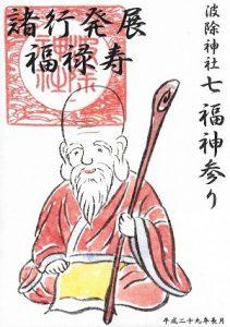波除稲荷神社 9月 福禄寿御朱印