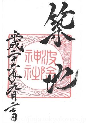 波除稲荷神社 御朱印(旧)